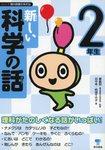 新しい科学の話 2年生-電子書籍