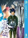 天神―TENJIN― 3-電子書籍