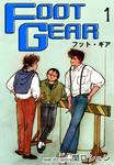 FOOT GEAR-フット・ギア-(1)-電子書籍