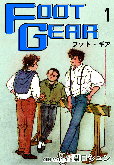 FOOT GEAR-フット・ギア-(1)-電子書籍-拡大画像