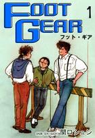 「FOOT GEAR-フット・ギア-」シリーズ