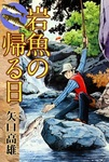 岩魚の帰る日-電子書籍