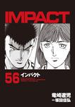 インパクト 56-電子書籍