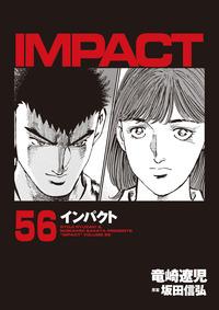 インパクト 56