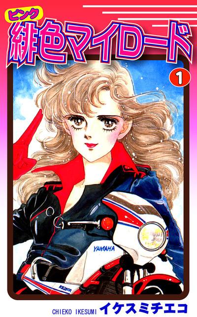 緋色(ピンク)マイロード(1)-電子書籍