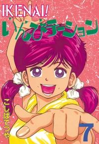 IKENAI!いんびテーション(7)-電子書籍