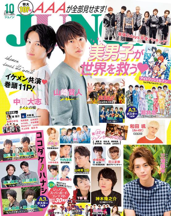JUNON 2016年 10月号拡大写真