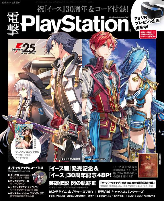 電撃PlayStation Vol.639 【プロダクトコード付き】-電子書籍-拡大画像