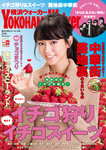 YokohamaWalker横浜ウォーカー 2016 2月号-電子書籍