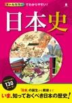 オールカラーでわかりやすい! 日本史-電子書籍