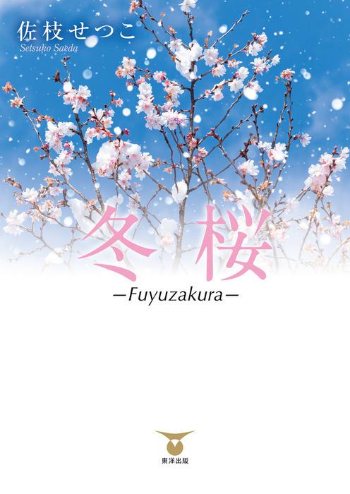 冬桜-電子書籍-拡大画像