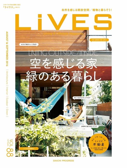 LiVES 88拡大写真