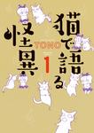 猫で語る怪異(1)-電子書籍