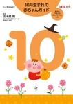10月生まれの赤ちゃんガイド-電子書籍