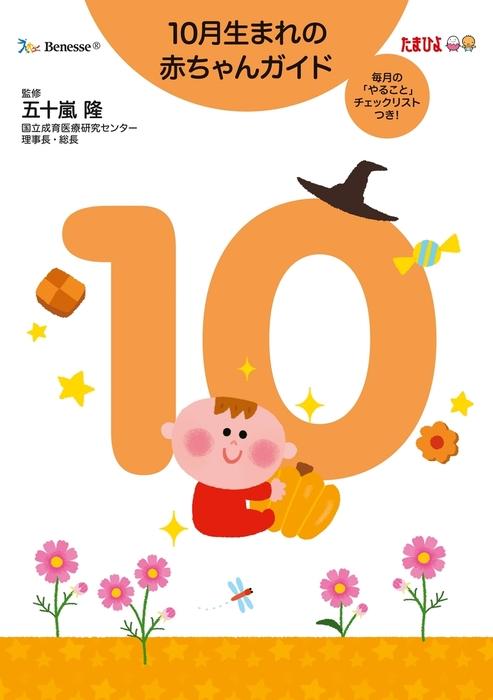 10月生まれの赤ちゃんガイド拡大写真