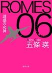 ROMES06 誘惑の女神-電子書籍