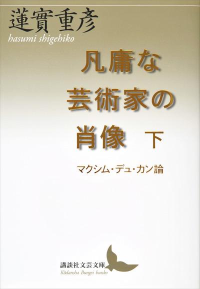 凡庸な芸術家の肖像 下 マクシム・デュ・カン論-電子書籍