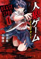 「人狼ゲーム ビーストサイド(バンブーコミックス)」シリーズ