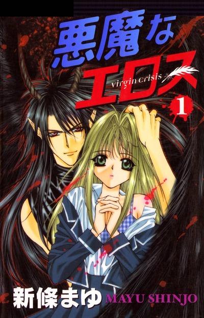 悪魔なエロス 1巻-電子書籍
