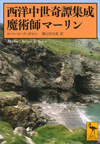 西洋中世奇譚集成 魔術師マーリン-電子書籍