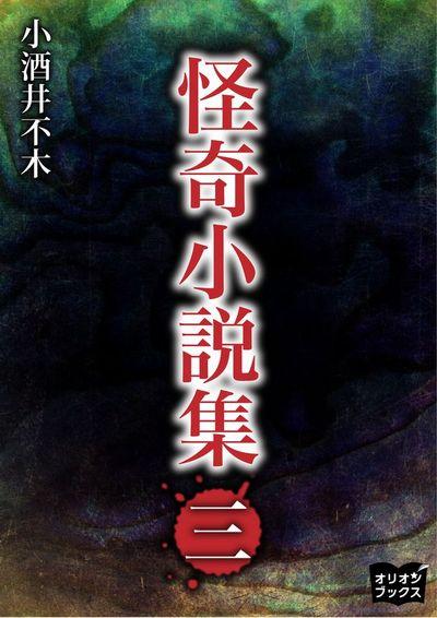 怪奇小説集 三-電子書籍