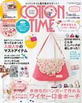 COTTON TIME 2016年 01月号-電子書籍