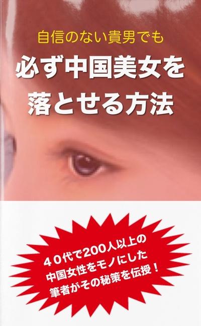 自信のない貴男でも必ず中国美女を落とせる方法-電子書籍