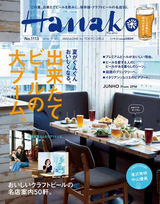 Hanako (ハナコ) 2016年 7月14日号 No.1113拡大写真