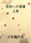 原初への帰還上巻-電子書籍