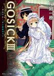 GOSICK III ─ゴシック・青い薔薇の下で─(ビーンズ文庫)-電子書籍