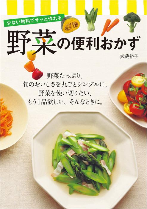 少ない材料でサッと作れる 野菜の便利おかず-電子書籍-拡大画像