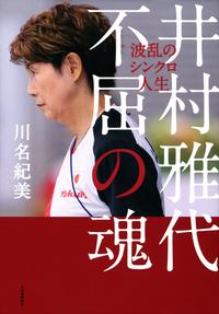井村雅代 不屈の魂 波乱のシンクロ人生-電子書籍