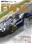 GP Car Story Vol.07-電子書籍