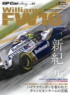 「GP CAR STORY」シリーズ