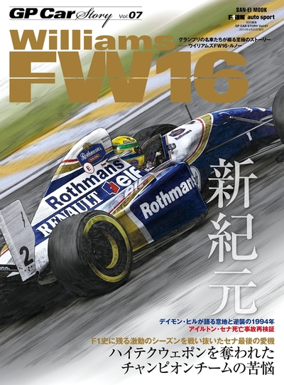 GP Car Story Vol.07-電子書籍