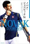 ノバク・ジョコビッチ伝-電子書籍