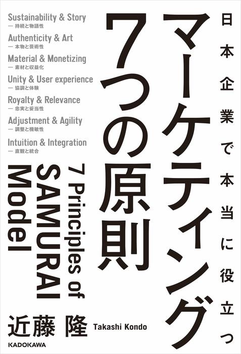 日本企業で本当に役立つ マーケティング7つの原則拡大写真