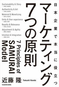 日本企業で本当に役立つ マーケティング7つの原則-電子書籍