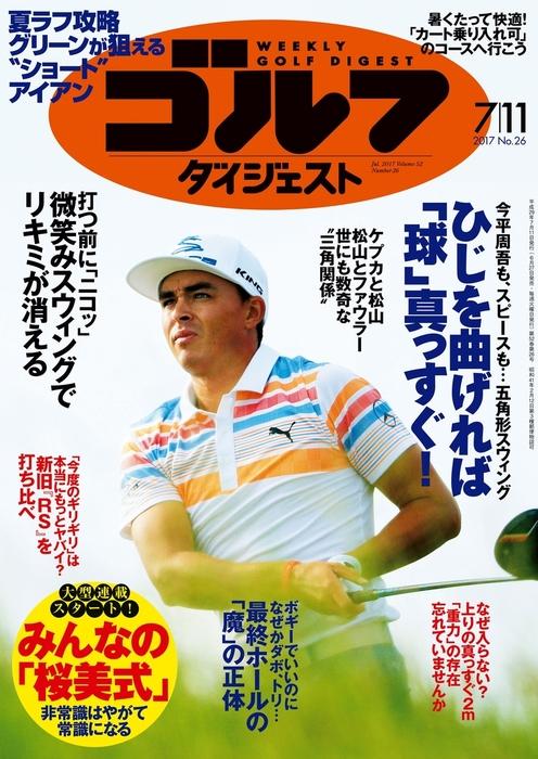 週刊ゴルフダイジェスト 2017/7/11号-電子書籍-拡大画像
