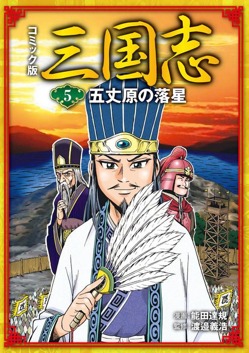 コミック版 三国志 五丈原の落星拡大写真