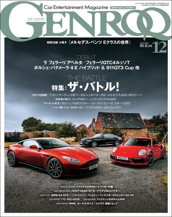 GENROQ 2016年12月号拡大写真