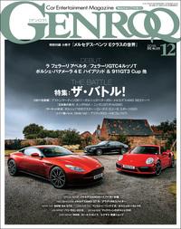 GENROQ 2016年12月号-電子書籍