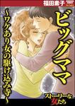 ビッグママ~ワケあり女の駆け込み寺~-電子書籍