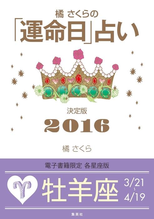 橘さくらの「運命日」占い 決定版2016【牡羊座】-電子書籍-拡大画像