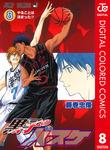 黒子のバスケ カラー版 8-電子書籍