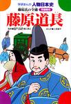 藤原道長 藤原氏の全盛-電子書籍