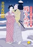 残りの雪  ‐くらがり同心裁許帳(七)‐-電子書籍