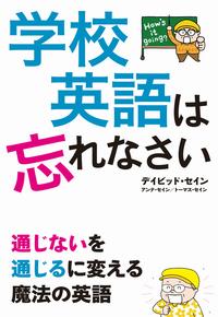 学校英語は忘れなさい-電子書籍