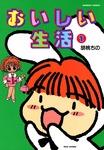 おいしい生活 (1)-電子書籍