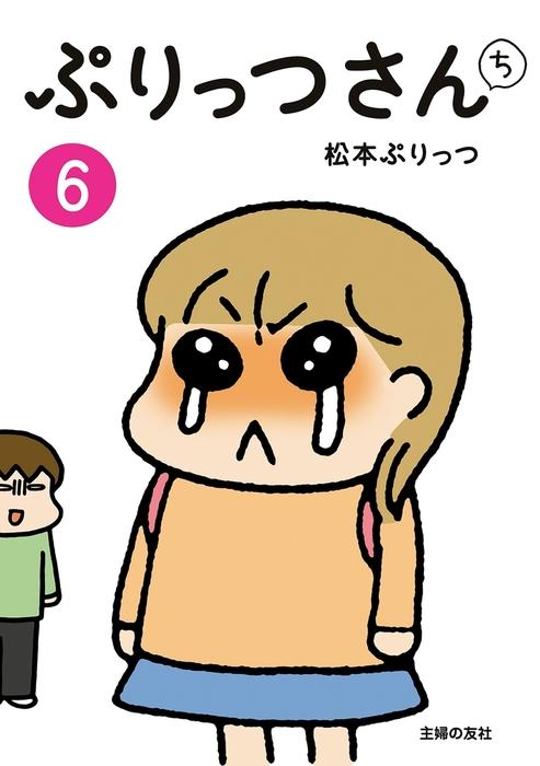 ぷりっつさんち(6)(最新刊) - マンガ(漫画) 松本ぷりっつ ...